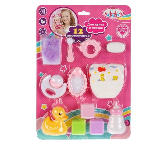 Куклы и одежда для кукол Карапуз Набор для пупса (12 предметов) набор аксессуаров карапуз для пупса 3 предмета bae01 s ru розовый