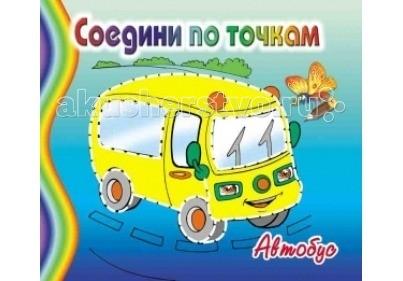 Раскраски ДетИздат Соедини по точкам Автобус старкрафт купить автобус 16 20 мест