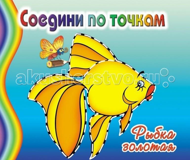 Раскраски ДетИздат Соедини по точкам Золотая рыбка мозаика по номерам золотая рыбка
