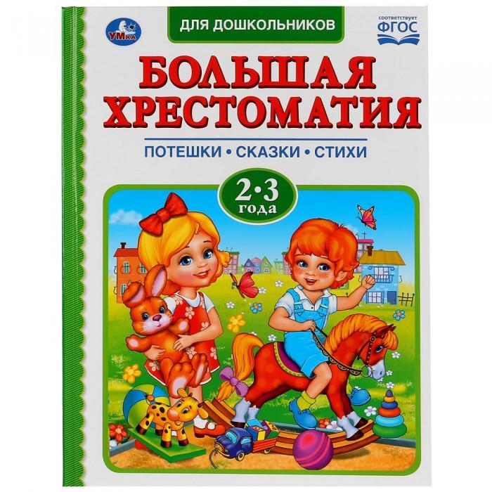 Купить Умка Книга Читаем в детском саду Хрестоматия 2-3 года в интернет магазине. Цены, фото, описания, характеристики, отзывы, обзоры