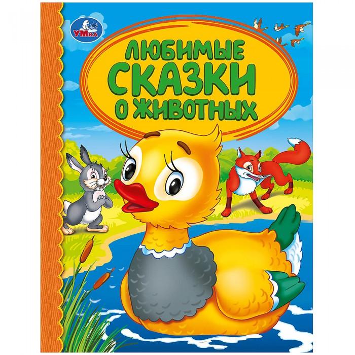 Художественные книги Умка Книга Любимые сказки о животных талалаева е ред сказки о животных