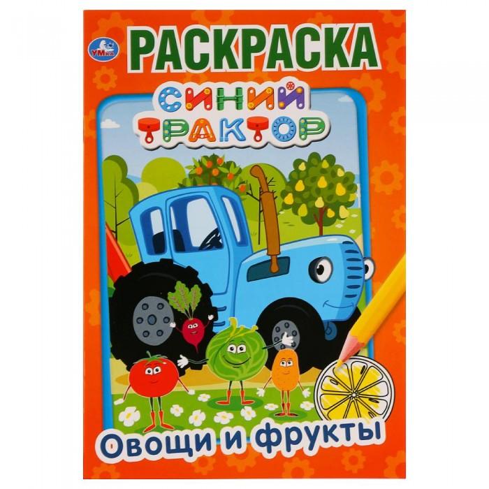Раскраски Умка Овощи и фрукты Синий трактор билингва раскраска овощи и фрукты