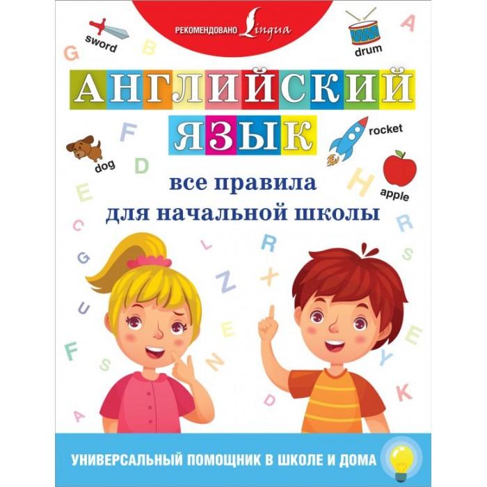 Фото - Обучающие книги Издательство АСТ Английский язык Все правила для начальной школы все для дома