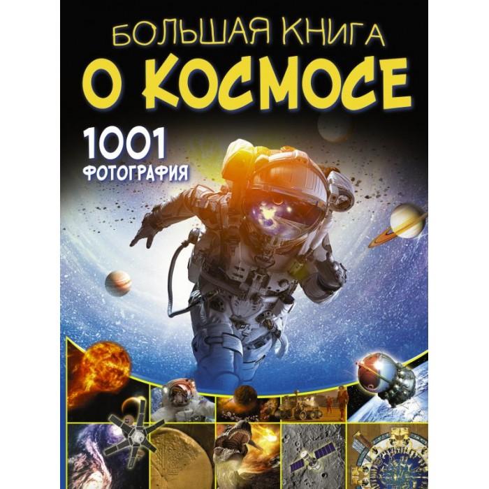 Купить Обучающие книги, Издательство АСТ Большая книга о космосе