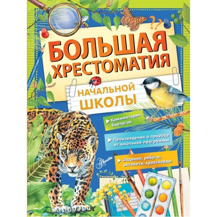 Обучающие книги Издательство АСТ Большая хрестоматия начальной школы