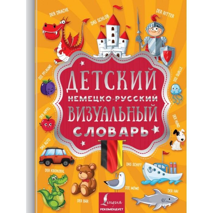 Обучающие книги Издательство АСТ Детский немецко-русский визуальный словарь