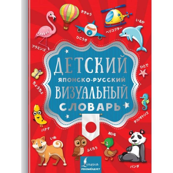 Обучающие книги Издательство АСТ Детский японско-русский визуальный словарь