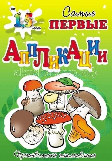 Наборы для творчества ДетИздат Самые первые аппликации Собери грибы наборы для творчества детиздат самые первые аппликации собери фрукты