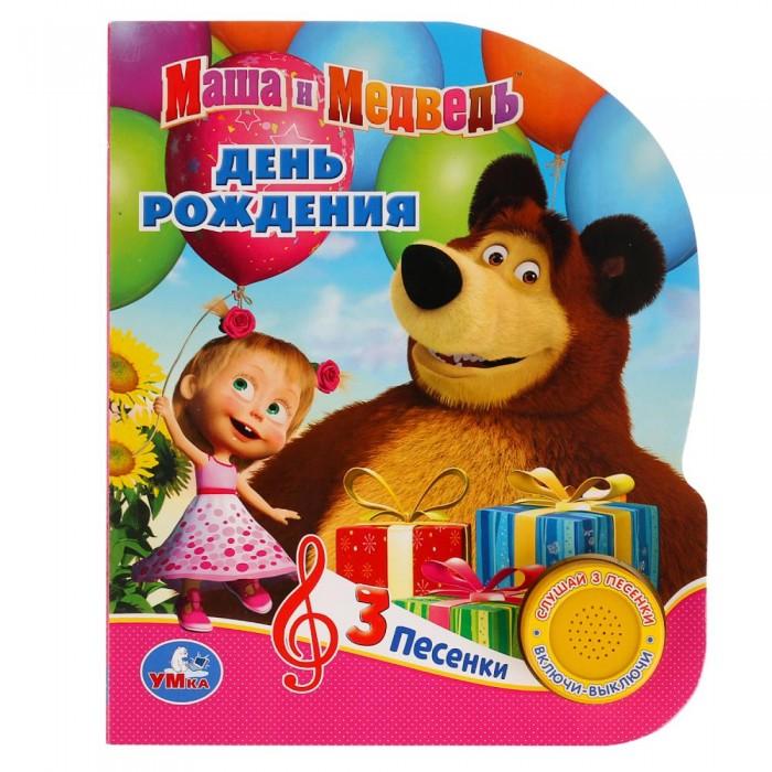 Музыкальные книжки Умка Музыкальная книжка Маша и Медведь День рождения музыкальные книжки умка книжка музыкальная маша и медведь ловись рыбка