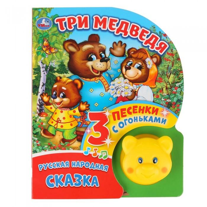 Картинка для Музыкальные книжки Умка Музыкальная книжка Три медведя 1 кнопка-мишка с огоньками 3 пеcенки