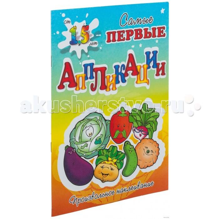 Наборы для творчества ДетИздат Самые первые аппликации Собери овощи наборы для творчества детиздат самые первые аппликации собери фрукты