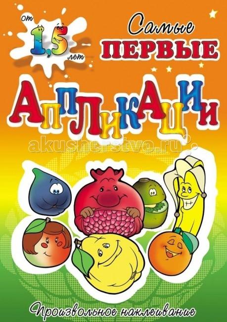 Наборы для творчества ДетИздат Самые первые аппликации Собери фрукты наборы для творчества детиздат самые первые аппликации собери фрукты