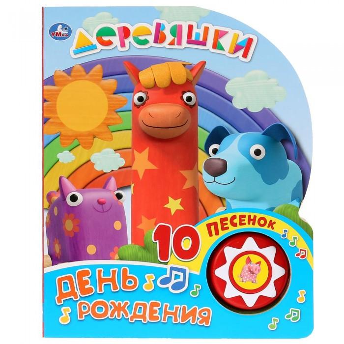 Картинка для Музыкальные книжки Умка Музыкальная книжка Деревяшки День рождения 1 кнопка 10 пеcенок