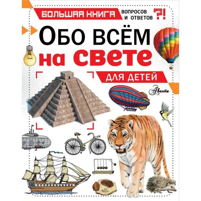 Купить Обучающие книги, Издательство АСТ Обо Всем На Свете Для Детей