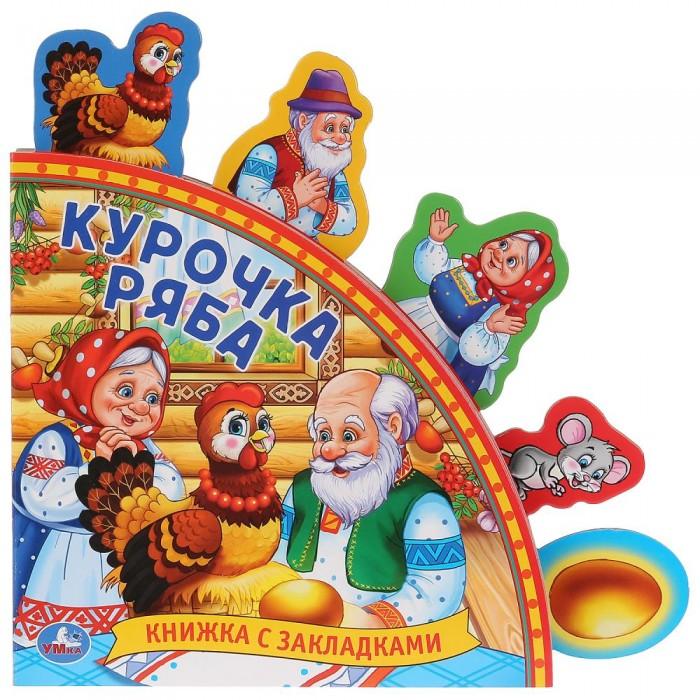 Фото - Книжки-игрушки Умка Книга с закладками Курочка Ряба игрушки для ванны умка книжка пищалка с закладками для ванны курочка ряба
