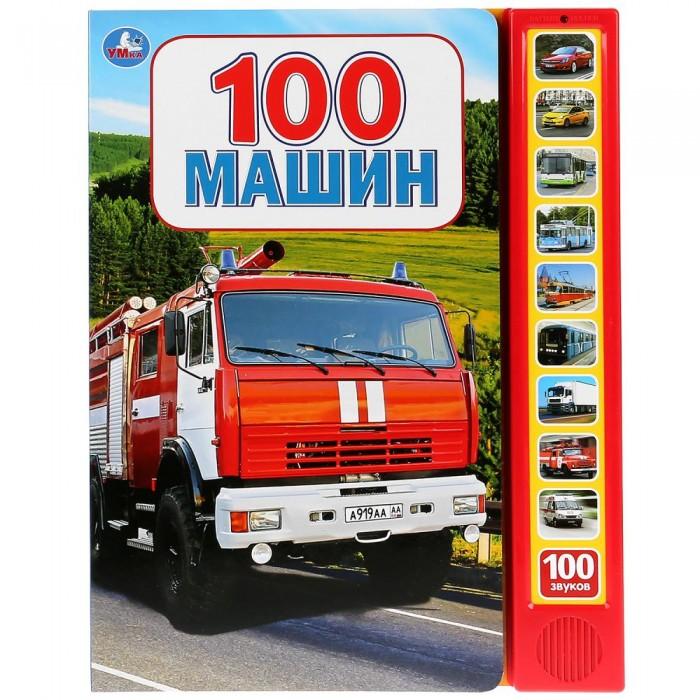 Умка Музыкальная книжка 100 машин 10 звуковых кнопок
