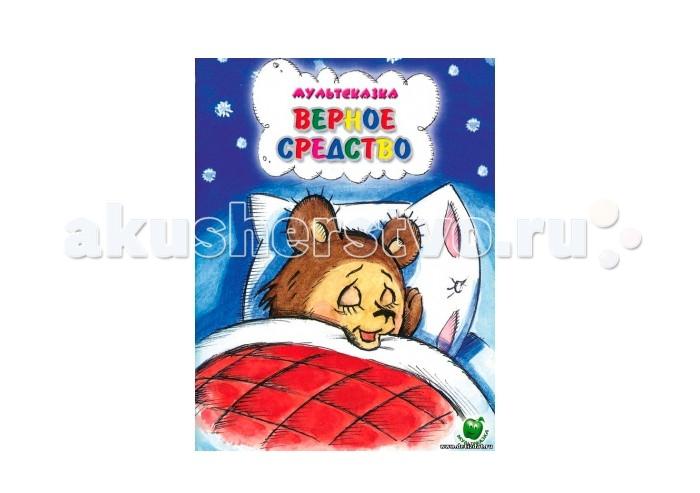 Художественные книги ДетИздат Мультсказка Верное средство художественные книги детиздат рассказы и сказки хитрый лис и умная уточка в бианки