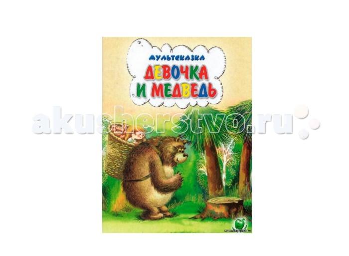 Художественные книги ДетИздат Мультсказка Девочка и медведь художественные книги детиздат рассказы и сказки хитрый лис и умная уточка в бианки