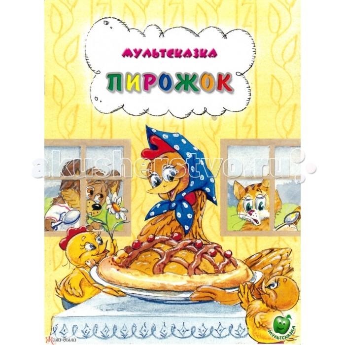 Художественные книги ДетИздат Мультсказка Пирожок детство лидера