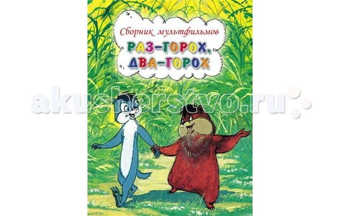 Художественные книги ДетИздат Мультсказка Раз горох, два горох Иванов детство лидера