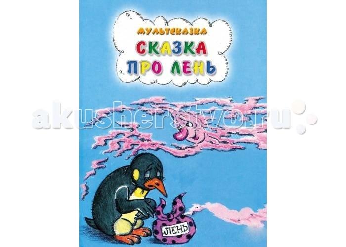 Художественные книги ДетИздат Мультсказка Сказка про лень ид питер осенняя сказка про медведицу