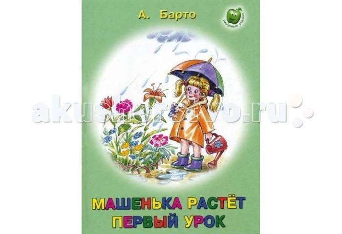 Художественные книги ДетИздат Стихи Машенька растет Барто А. барто а л стихи