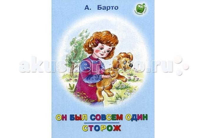 Художественные книги ДетИздат Стихи Он был совсем один Сторож Барто А. барто а стихи