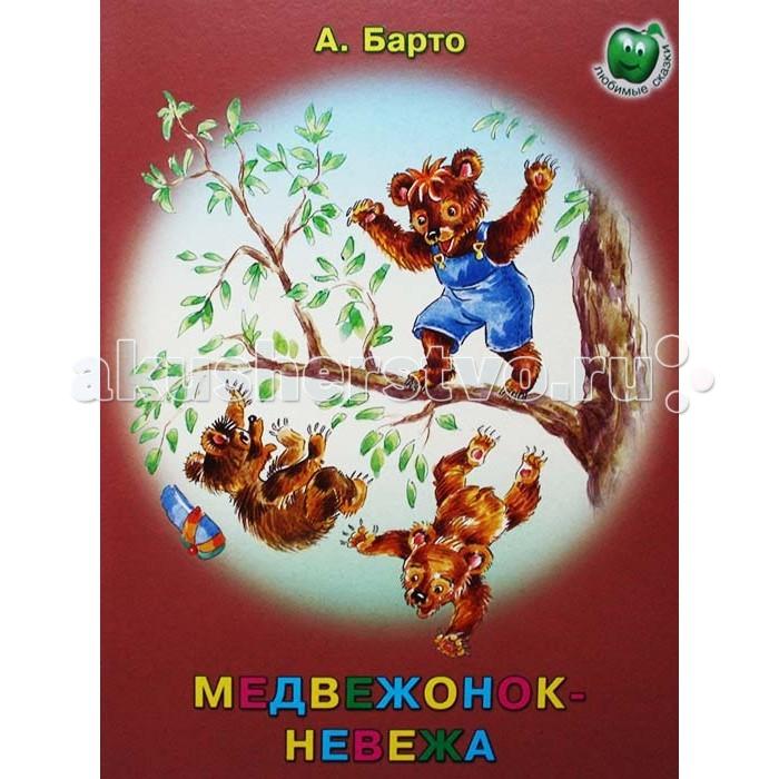 Художественные книги ДетИздат Стихи Медвежонок невежа Барто А.