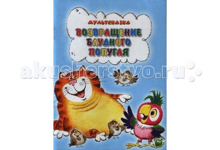 Художественные книги ДетИздат Мультсказка Возвращение блудного попугая куплю попугая жако недорого в екатеринбурге