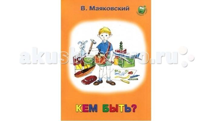 Художественные книги ДетИздат Стихи Кем быть? Маяковский В.В.