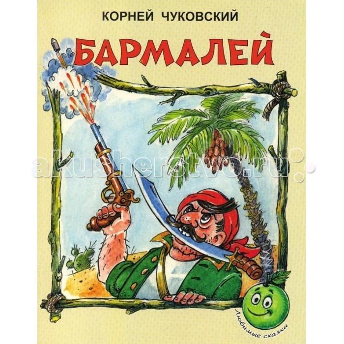 Художественные книги ДетИздат Любимые сказки Бармалей Чуковский К.И. бармалей