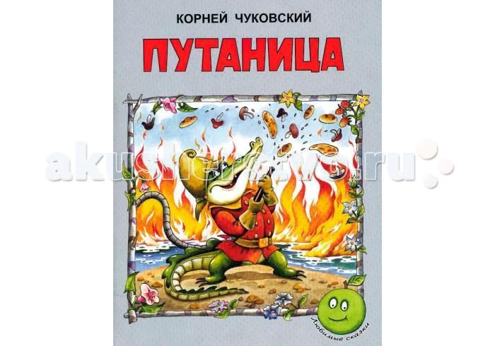 Художественные книги ДетИздат Любимые сказки Путаница Чуковский К.И.