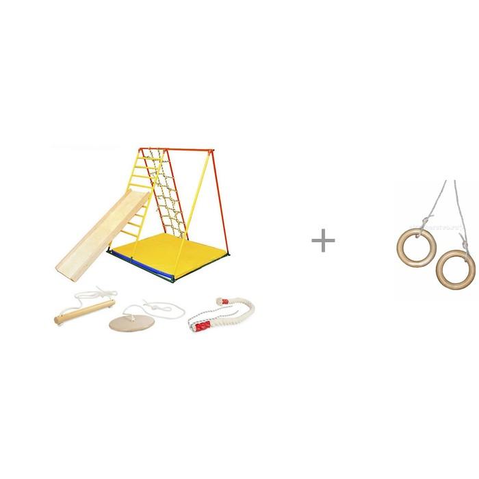 Картинка для Ранний старт Детский спортивный комплекс Компакт Всё включено с гимнастическими кольцами КМС