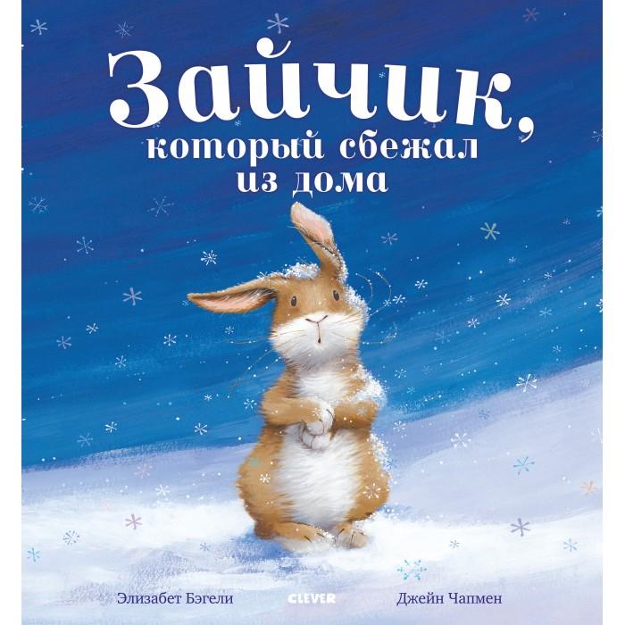 Художественные книги Clever Зайчик, который сбежал из дома Бэгели Э. clever волк который путешествовал по свету лаллеман о тюльер э