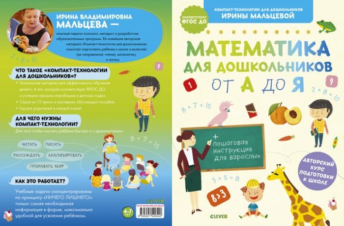 Раннее развитие Clever Математика для дошкольников от А до Я Мальцева И. цена 2017