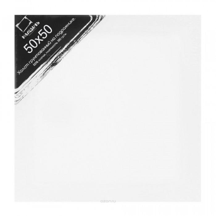 Принадлежности для рисования Малевичъ Холст на подрамнике хлопок 50x50 см 380 г