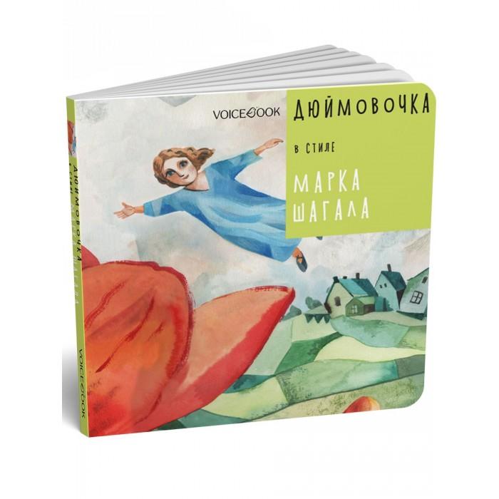Купить VoiceBook Дюймовочка в стиле Марка Шагала в интернет магазине. Цены, фото, описания, характеристики, отзывы, обзоры