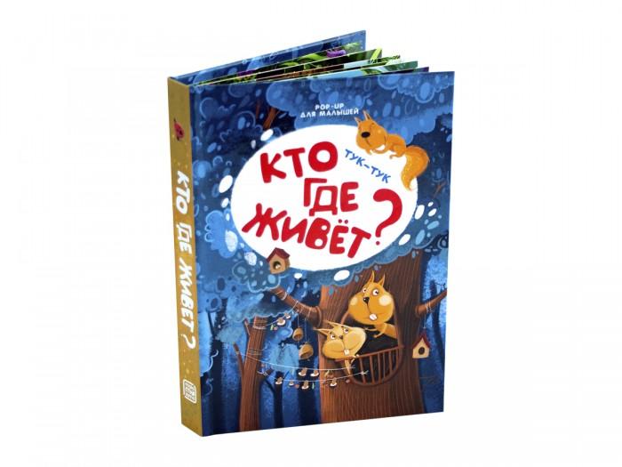 Книжки-панорамки Malamalama POP-UP для малышей. Тук-тук. Кто где живет?