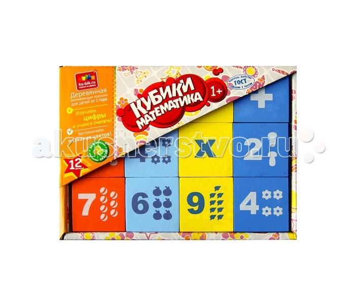 Деревянные игрушки Alatoys Кубики Математика деревянные окрашенные 12 шт. alatoys кубики азбука окрашенные 12 шт кба1202