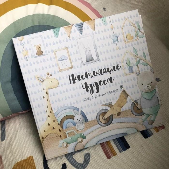 Фото - Фотоальбомы и рамки Miaworkstudio Первый детский фотоальбом Настоящие чудеса детский крем для лица 0 60 мл mommy care новорожденные