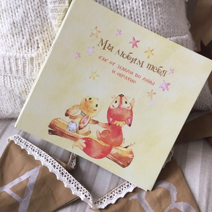 Фото - Фотоальбомы и рамки Miaworkstudio Первый детский фотоальбом Мы любим тебя детский крем для лица 0 60 мл mommy care новорожденные