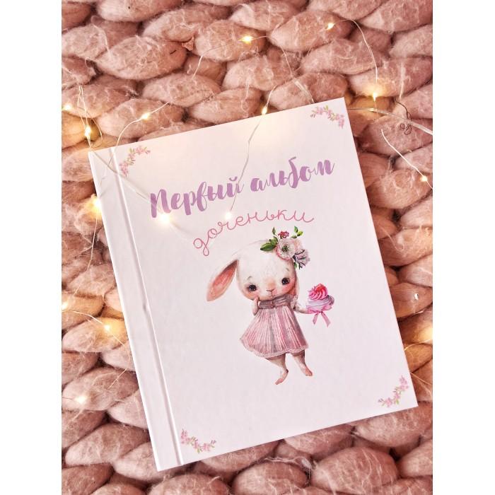 Купить Фотоальбомы и рамки, Mimishka kids Первый альбом доченьки Зайка с пироженкой