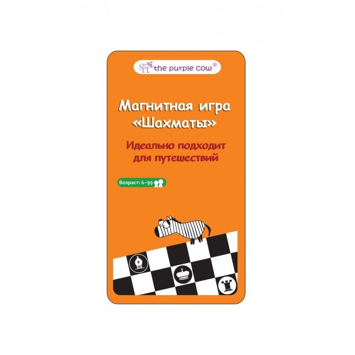 Настольные игры The Purple Cow Настольная игра Шахматы магнитная настольная игра русские подарки шахматы 44539