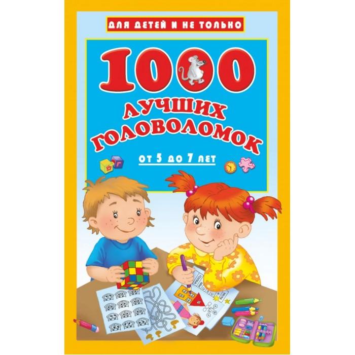Раннее развитие Издательство АСТ 1000 лучших головоломок а и третьякова 250 лучших головоломок со всего света для детей