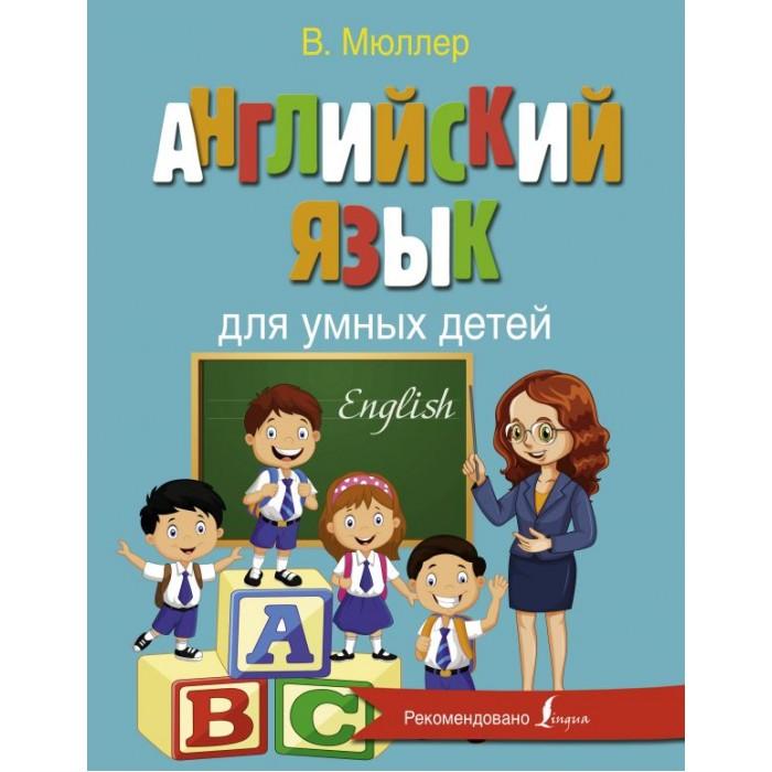 Раннее развитие Издательство АСТ Английский язык для умных детей