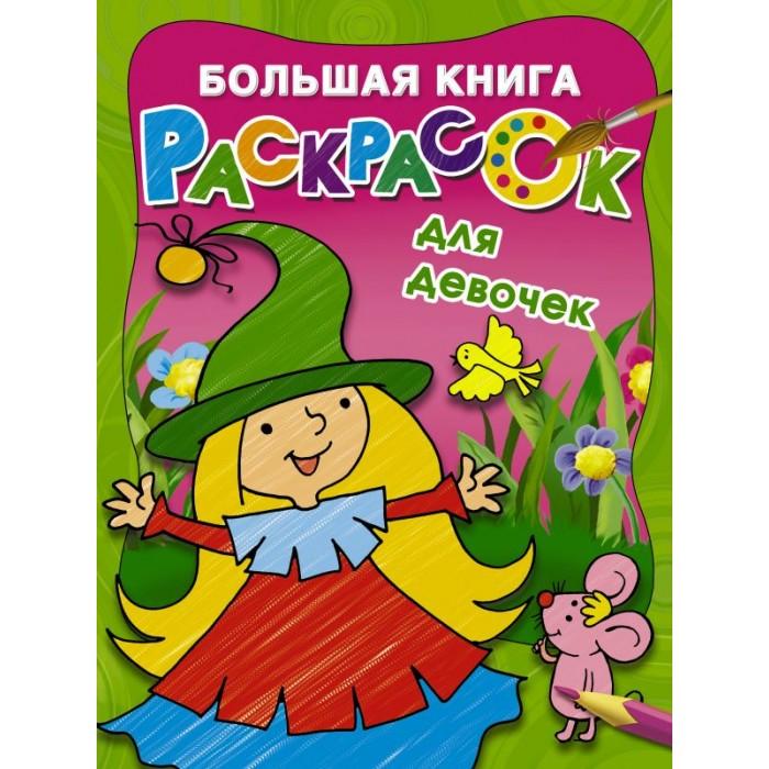 Раскраски Издательство АСТ Большая книга раскрасок для девочек издательство аст большая книга раскрасок для малышей л двинина