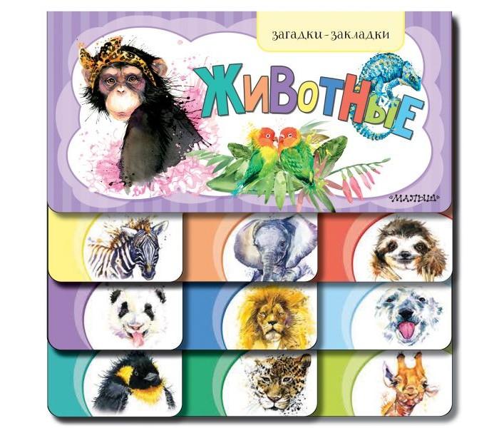 Обучающие книги Издательство АСТ Загадки-закладки Животные обучающие книги издательство аст животные