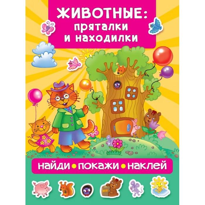 Развивающие книжки Издательство АСТ Книга с наклейками Животные: пряталки и находилки недорого