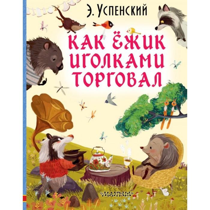 Картинка для Художественные книги Издательство АСТ Книга Как ёжик иголками торговал
