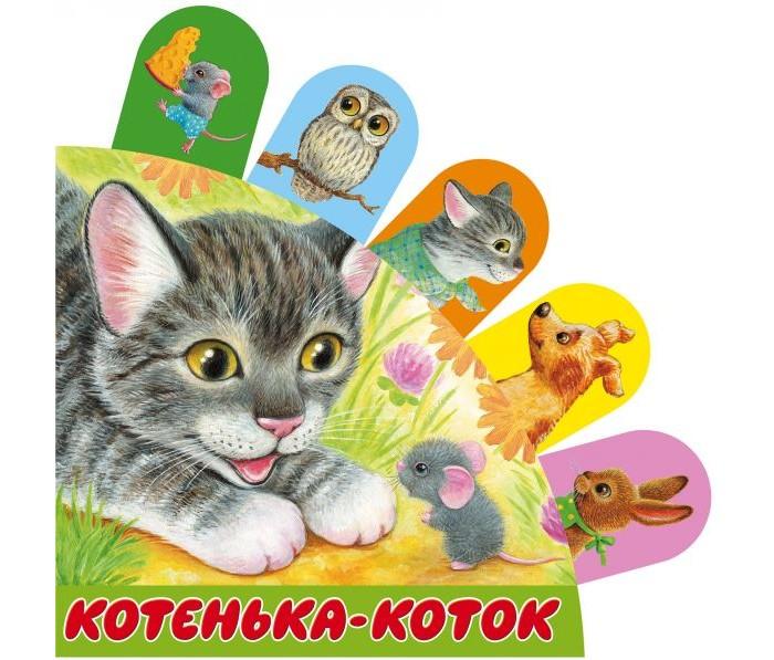 Картинка для Книжки-игрушки Издательство АСТ Книжка-игрушка Котенька-коток